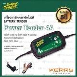 ซื้อ Battery Tender เครื่องชาร์จแบตเตอรี่ รถยนต์ มอเตอร์ไซค์ Car Motorcycle Battery Charger รุ่น Power Tender 4A Selectable 12V ชาจแบตได้หลายชนิดรวม Lead Acid และ Lithium Lifepo4 มาพร้อมสายแคลมป์และสายพ่วงต่อแบตฯ ใหม่