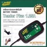 ส่วนลด Battery Tender เครื่องชาร์จแบตเตอรี่ รถยนต์ มอเตอร์ไซค์ Car Motorcycle Battery Charger รุ่น Tender Plus 1 25A Selectable 12V 1 25Ah ชาจแบตได้หลายชนิดรวม Lead Acid และ Lithium Lifepo4 มาพร้อมสายแคลมป์และสายพ่วงต่อแบตฯ กรุงเทพมหานคร