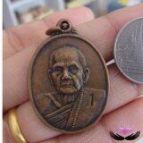 Bb 0221 เหรียญหลวงปู่หมุน วัดบ้านจาน ใหม่ล่าสุด
