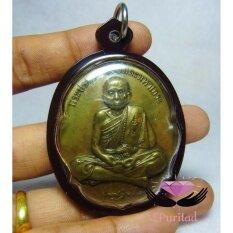 ราคา Bb 1309 เหรียญหลวงปู่หมุน ราคาถูกที่สุด