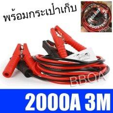 ขาย ซื้อ Bb Shop 2000Amp สายจั๊มแบตเตอรี่ สายพ่วงแบต ชาร์ตแบตรถยนต์ สายใหญ่ มาตรฐาน 3M