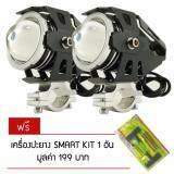 ราคา Bbb ไฟตัดหมอก U5 Led สำหรับรถมอเตอร์ไซค์ รถยนต์ 125W 3000Lm U5 จำนวน 2 ชุด ฟรี ปะยาง Smart Kit สำหรับรถทุกประเภท Bbb