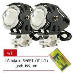 ขาย Bbb ไฟตัดหมอก U5 Led สำหรับรถมอเตอร์ไซค์ รถยนต์ 125W 3000Lm U5 จำนวน 2 ชุด ฟรี ปะยาง Smart Kit สำหรับรถทุกประเภท Bbb เป็นต้นฉบับ