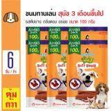 ขาย Bearing ขนมสุนัข รสตับย่าง ทานง่าย อร่อย สำหรับสุนัข 3 เดือนขึ้นไป ขนาด 100 กรัม X 6 ซอง กรุงเทพมหานคร