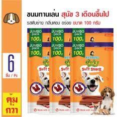 โปรโมชั่น Bearing ขนมสุนัข รสตับย่าง ทานง่าย อร่อย สำหรับสุนัข 3 เดือนขึ้นไป ขนาด 100 กรัม X 6 ซอง ถูก
