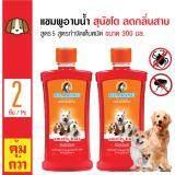 ขาย Bearing แชมพูอาบน้ำสุนัข สูตร 5 แชมพูกำจัดเห็บหมัด ลดกลิ่นสาบ สำหรับสุนัขทุกสายพันธุ์ ขนาด 300 มล X 2 ขวด ออนไลน์ กรุงเทพมหานคร