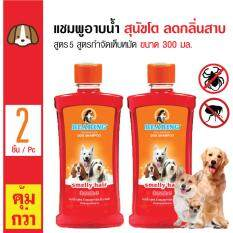 ราคา Bearing แชมพูอาบน้ำสุนัข สูตร 5 แชมพูกำจัดเห็บหมัด ลดกลิ่นสาบ สำหรับสุนัขทุกสายพันธุ์ ขนาด 300 มล X 2 ขวด เป็นต้นฉบับ Bearing