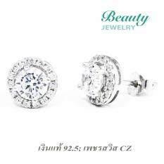 ราคา Beauty Jewelry เครื่องประดับผู้หญิง ต่างหูกลมเพชรล้อม เงินแท้ 92 5 Sterling Silver ประดับเพชรสวิส Cz รุ่น Es2033 Rr เคลือบทองคำขาว เป็นต้นฉบับ