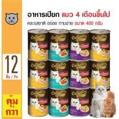 ราคา Bellotta อาหารเปียก คละรสชาติ สำหรับแมวอายุ 4 เดือนขึ้นไป ขนาด 400 กรัม X 12 กระป๋อง ราคาถูกที่สุด