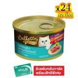 ราคา ขายยกลัง Bellotta เบลลอตต้า อาหารแมวกระป๋อง รสทูน่าในน้ำเกรวี่ 85 กรัม ทั้งหมด 24 กระป๋อง ใหม่ ถูก