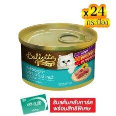 ราคา ราคาถูกที่สุด ขายยกลัง Bellotta เบลลอตต้า อาหารแมวกระป๋อง รสทูน่าในน้ำเกรวี่ 85 กรัม ทั้งหมด 24 กระป๋อง