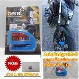 ส่วนลด ฟรีถ่านเพิ่ม1ชุด กุญแจล็อคดิสเบรคแบบมีเสียงสัญญาณกันขโมย Beret Da8303 สีฟ้า ล็อคมอเตอร์ไซด์ ล็อคดิสมอเตอร์ไซด์ ล็อคดิส ล็อคล้อจักรยานยนต์ กรุงเทพมหานคร
