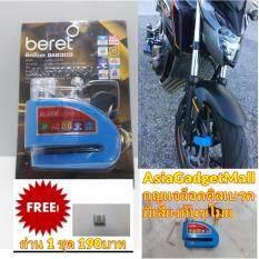 ราคา ฟรีถ่านเพิ่ม1ชุด กุญแจล็อคดิสเบรคแบบมีเสียงสัญญาณกันขโมย Beret Da8303 สีฟ้า ล็อคมอเตอร์ไซด์ ล็อคดิสมอเตอร์ไซด์ ล็อคดิส ล็อคล้อจักรยานยนต์ ออนไลน์ กรุงเทพมหานคร