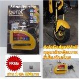 ฟรีถ่านเพิ่ม1ชุด กุญแจล็อคดิสเบรคแบบมีเสียงสัญญาณกันขโมย กันน้ำ Beret Da8303 สีเหลือง ล็อคมอเตอร์ไซด์ ล็อคดิสมอเตอร์ไซด์ ล็อคดิส ล็อคล้อจักรยานยนต์ ใหม่ล่าสุด