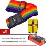 Best สายรัดกระเป๋าเดินทาง พร้อมรหัสล็อก Rainbow Travel Luggage Belt Suitcase Strap With Code Lock รุ่น Bb0053 Rainbow ซื้อ 1 ฟรี 1 เป็นต้นฉบับ