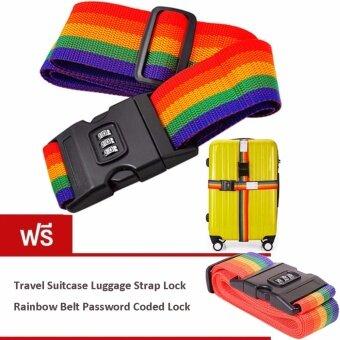 BESTสายรัดกระเป๋าเดินทาง พร้อมรหัสล็อก Rainbow Travel Luggage Belt Suitcase Strap with Code Lockรุ่น BB0053 (Rainbow) (ซื้อ 1 ฟรี 1)
