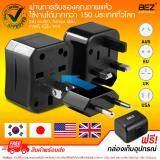ซื้อ หัวแปลงปลั๊กไฟ หัวแปลง ปลั๊กไฟ เอนกประสงค์ Bez Universal Plug Travel Adapter หัวปลั๊กเกาหลี หัวปลั๊กยุโรป ปลั๊ก อุปกรณ์การเดินทางต่างประเทศ เกาหลี ญี่ปุ่น อังกฤษ อเมริกา ยุโรป Ad Ua2Bx Bez® ถูก