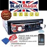 Black Magic วิทยุติดรถยนต์ วิทยุ เครื่องเสียงติดรถยนต์ เครื่องเสียงรถยนต์ เครื่องเล่นในรถยนต์ แบบ 1 Din Bmg 218Dvd แถมฟรี ผ้าไมโครไฟเบอร์ 1 ผืน เป็นต้นฉบับ