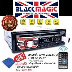 ซื้อ Black Magic วิทยุติดรถยนต์ วิทยุ เครื่องเสียงติดรถยนต์ เครื่องเสียงรถยนต์ เครื่องเล่นในรถยนต์ แบบ 1 Din Bmg 218Dvd แถมฟรี ผ้าไมโครไฟเบอร์ 1 ผืน ถูก