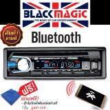 ซื้อ Black Magic วิทยุติดรถยนต์ วิทยุ เครื่องเสียงติดรถยนต์ เครื่องเสียงรถยนต์ แบบ 1 Din Bmg 219Bt Black Magic ออนไลน์