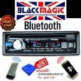โปรโมชั่น Black Magic วิทยุติดรถยนต์ วิทยุ เครื่องเล่นติดรถยนต์ แบบ 1 Din Bluetooth Bmg 219Bt ถูก