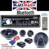 ราคา Black Magic วิทยุติดรถยนต์ วิทยุ เครื่องเล่นติดรถยนต์ แบบ 1 Din Bluetooth Bmg 219Bt ลำโพงแยกชิ้น American Sound 602T 1 คู่ Black Magic เป็นต้นฉบับ