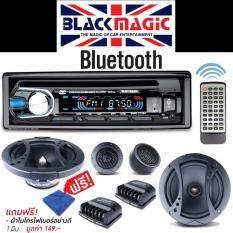 ราคา Black Magic วิทยุติดรถยนต์ วิทยุ เครื่องเล่นติดรถยนต์ แบบ 1 Din Bluetooth Bmg 219Bt ลำโพงแยกชิ้น American Sound 602T 1 คู่ Black Magic กรุงเทพมหานคร