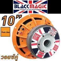 ทบทวน ที่สุด Black Magic ซับวูฟเฟอร์ ซับ ซับเบส ซับเหล็กหล่อ ซับโครงหล่อ ซับ10นิ้ว เหล็กหล่อ วอยส์คู่ แม่เหล็ก2ชั้น Bmg 10B Orange จำนวน 1ดอก