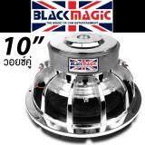 ราคา Black Magic ซับวูฟเฟอร์ ซับ ซับเบส ซับเหล็กหล่อ ซับโครงหล่อ ซับ10นิ้ว เหล็กหล่อ วอยส์คู่ แม่เหล็ก2ชั้น Bmg Kingdom Series10 จำนวน 1ดอก ออนไลน์ กรุงเทพมหานคร