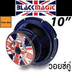 ราคา Black Magic ซับวูฟเฟอร์ เหล็กปั๊ม แม่เหล็กชั้นเดียว 10 จำนวน 1ข้าง
