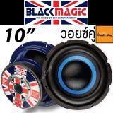 โปรโมชั่น Black Magic ซับวูฟเฟอร์ เหล็กปั๊ม แม่เหล็กชั้นเดียว 10 จำนวน 1คู่ ใน กรุงเทพมหานคร