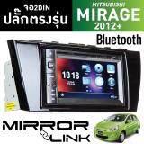 ซื้อ Black Magic ปลั๊กตรงรุ่น ระบบมิลเลอร์ลิงค์ วิทยุติดรถยนต์ จอติดรถยนต์ จอ2Din จอตรงรุ่น วิทยุตรงรุ่น Bmg 6517 Mirror Link พร้อมหน้ากากตรงรุ่น มิตซูบิชิ มิราจ Mitsubishi Mirage 2012 ปลั๊กตรงรุ่นไม่ต้องตัดต่อสายไฟ ออนไลน์ ถูก