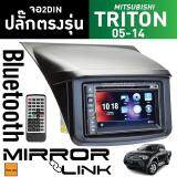 โปรโมชั่น Black Magic ปลั๊กตรงรุ่น ระบบมิลเลอร์ลิงค์ วิทยุติดรถยนต์ จอติดรถยนต์ จอ2Din วิทยุ2Din เครื่องเสียงรถยนต์ Bmg 6517 Mirror Link พร้อมหน้ากากตรงรุ่นรถ มิตซูบิชิ ไทรทัน Mitsubishi Triton 05 14 ปลั๊กตรงรุ่นไม่ต้องตัดต่อสายไฟ ถูก
