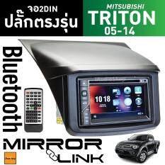 ราคา Black Magic ปลั๊กตรงรุ่น ระบบมิลเลอร์ลิงค์ วิทยุติดรถยนต์ จอติดรถยนต์ จอ2Din วิทยุ2Din เครื่องเสียงรถยนต์ Bmg 6517 Mirror Link พร้อมหน้ากากตรงรุ่นรถ มิตซูบิชิ ไทรทัน Mitsubishi Triton 05 14 ปลั๊กตรงรุ่นไม่ต้องตัดต่อสายไฟ ที่สุด