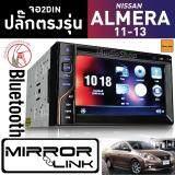 ซื้อ Black Magic ปลั๊กตรงรุ่น ระบบมิลเลอร์ลิงค์ วิทยุติดรถยนต์ จอติดรถยนต์ จอ2Din วิทยุ2Din เครื่องเสียงรถยนต์ Bmg 6517 Mirror Link พร้อมหน้ากากตรงรุ่นรถ นิสสัน อัลเมร่า Nissan Almera 11 13 ปลั๊กตรงรุ่นไม่ต้องตัดต่อสายไฟ ชุดนี้ไม่ต้องใช้หน้ากาก ออนไลน์ กรุงเทพมหานคร