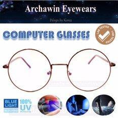 ซื้อ แว่นตากรองแสง Blue Blocking Glasses รุ่น 902 Brown กรองแสงคอม กรองแสงมือถือ ถนอมสายตา Archawin