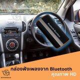 ส่วนลด ฟังเพลงผ่านบลูทูธในรถยนต์ ตัวรับสัญญาณบลูทูธ เล่น ฟังเพลง รองรับการใช้งานทั้งแฮนด์ฟรี เสียงสเตอริโอ Bluetooth Bloombox กรุงเทพมหานคร
