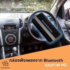 ขาย ฟังเพลงผ่านบลูทูธในรถยนต์ ตัวรับสัญญาณบลูทูธ เล่น ฟังเพลง รองรับการใช้งานทั้งแฮนด์ฟรี เสียงสเตอริโอ Bluetooth Bloombox