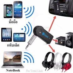 ส่วนลด ตัวรับสัญญาณ Bluetooth จากมือถือ แท็บแล็ต Notebook แล้วเสียงเพลงออกลำโพง หูฟัง ลำโพงของรถ ผ่านทางช่องเสียบหูฟัง 3 5 มม Car Bluetooth Music Receiver Hands Free
