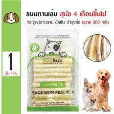 ราคา Bok Bok ขนมทานเล่น กระดูกปลาฉลาม บำรุงไขข้อ ขัดฟัน สำหรับสุนัข 4 เดือนขึ้นไป ขนาด 500 กรัม ใหม่