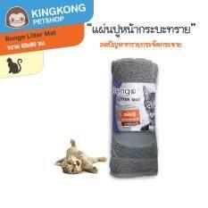 Bongo Litter Mat แผ่นปูหน้ากระบะทราย