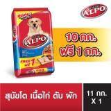 ส่วนลด Bonus Pack Alpo *d*lt Chicken Liver Vegetable Flavour อัลโป อาหารสุนัขโต รสไก่ ตับ และผัก 10Kg แถมฟรี 1 กิโลกรัม Alpo