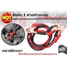 Booster Cables สายพ่วง สายพ่วงแบต อุปกรณ์ต่อพ่วง  สายพ่วงรถยนต์  สายจั๊มแบตเตอรี่  สายพ่วงแบตเตอรี่รถยนต์ ขนาด 500 Amp ยาว 2.4 เมตร (สีดำ/แดง).