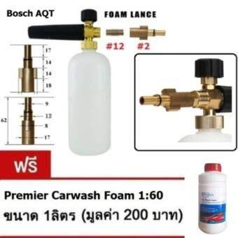 Bosch AQT FB101202 หัวฉีดโฟมล้างรถสำหรับเครื่องฉีดน้ำแรงดันสูง Bosch Foam Gun Foam Lance สำหรับ Bosc-