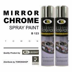 ราคา Bosny บอสนี่ สีสเปรย์ โครเมี่ยม กระจกเงา Mirror Chrome Spray 270Cc X 2 กระป๋อง ออนไลน์
