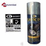 ซื้อ Bosny สเปรย์สีลอกได้ สีสเปรย์ลอกได้ บอสนี่ Elastic Dip E1580 สีเงิน Metallic Silver 400 Ml Bosny เป็นต้นฉบับ