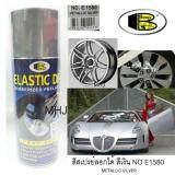 ซื้อ Bosny บอสนี่ สเปรย์สีลอกได้ สีสเปรย์ลอกได้ อิลาสติกดิ๊ฟ Elastic Dip สีเงินแมทเทอลิค Metallic Silver No E1580 ขนาด400 Ml ใหม่ล่าสุด