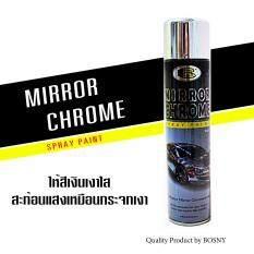 ราคา บอสนี่ สีสเปร์ยโครเมียม กระจกเงา Bosny Mirror Chrome Spray 270Ml Bosny ออนไลน์