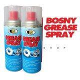 ขาย ซื้อ Bosny สเปรย์หล่อลื่นโซ่ บอสนี่ Grease Spray 400 Ml 2 กระป๋อง กรุงเทพมหานคร