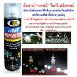 ซื้อ Bosny สีสเปรย์ไลท์รีเฟล็กเตอร์ Light Reflector Spray Paint Bosny เป็นต้นฉบับ